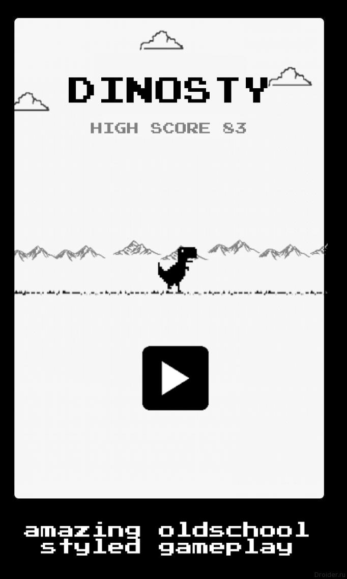 Скрытая игра Google Chrome с динозавром и кактусами вышла для iOS и Android