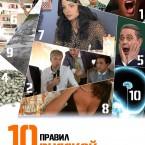 10 «правил» русской комедии