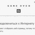 Игра с динозавром Google Chrome