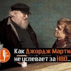 """Почему """"Ира Престолов"""" обгонит оригинальные книги Мартина"""