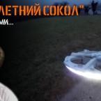 Дрон «Тысячелетний Сокол» своими руками