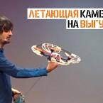 Fotokite: Летающая камера на поводке
