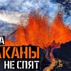 Когда вулканы не спят