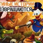 Эпическое возвращение: Disney запускает новые «Утиные истории»