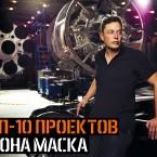 Проекты Элона Маска