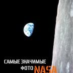 Через тернии к звездам: Самые важные фото NASA