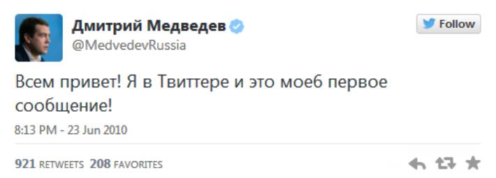 Первый твит Медведева: «Моеб первое сообщение!»
