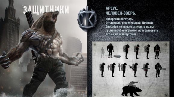 Арсус – человек, умеющий превращаться в огромного зверя с пулеметом