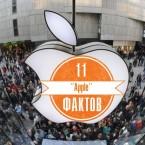 Компания «Apple». 11 фактов