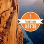Гранд-Каньон и пять неизвестных фактов о нем
