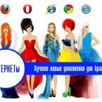 Обзор новых полезных дополнений для твоего браузера