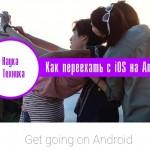 Как быстро перейти с iOS на Android