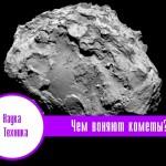 Комета Чурюмова-Герасименко воняет тухлыми яйцами, миндалем и конюшнями