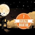 Приметы и суеверия. 7 фактов
