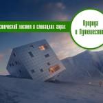 Футуристический хостел в словацких горах