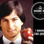 Главные принципы Стива Джобса, положенные в основу «Apple»