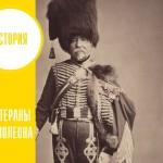 Уникальные фотографии ветеранов Наполеоновских войн