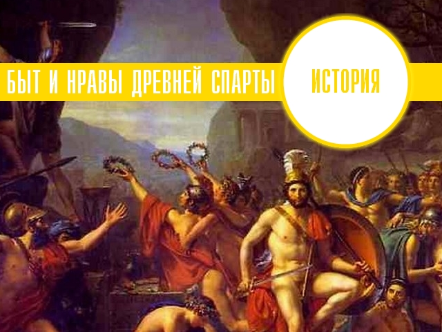 Древняя Спарта. Быт и нравы