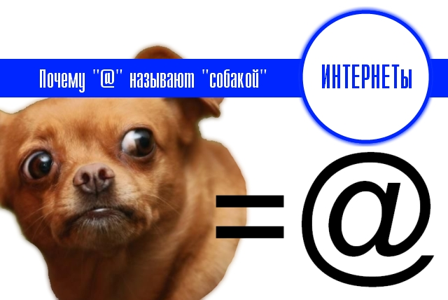 Почему символ «@» - собака