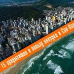 15 аргументов в пользу поездки в Сан-Паулу