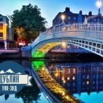 Ирландский уик-энд. Весь Дублин за 48 часов
