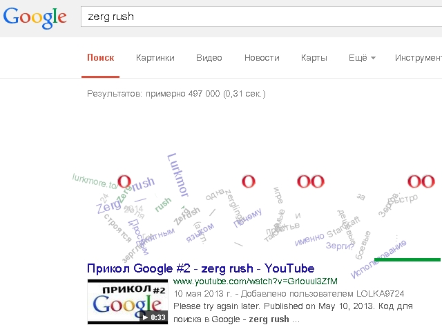 секреты Гугла