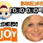 Эксклюзив: Персонаж Joy из мультфильма Головоломка/Inside Out и мини-интервью с Эмми Полер