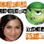 Эксклюзив: Персонаж Disgust из мультфильма Головоломка/Inside Out и мини-интервью с Минди Калинг