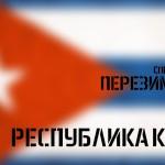 Перезимуем. Часть 2 – Республика Куба