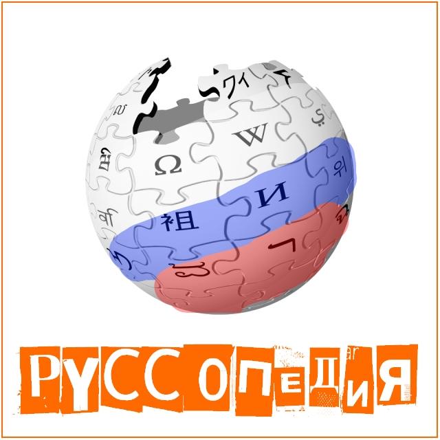 Началась работа над государственным проектом «Русская Википедия»