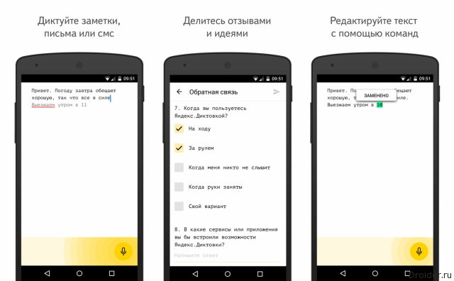 «Яндекс.Диктовка». Ты говоришь, приложение пишет