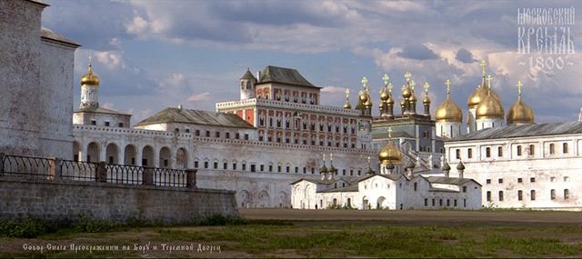 Назад в прошлое. Старый Кремль 1800 года