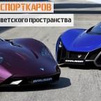 Не пальцем деланные: 7 постсоветских спорткаров