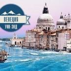Итальянский уик-энд. Зимняя Венеция за 48 часов