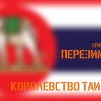 Перезимуем. Часть 3 – Королевство Таиланд