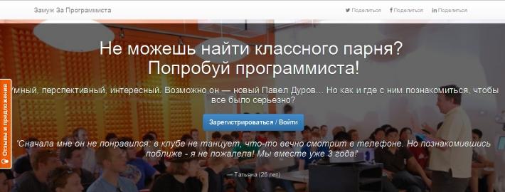 В Украине запустили сервис «Замуж за программиста»