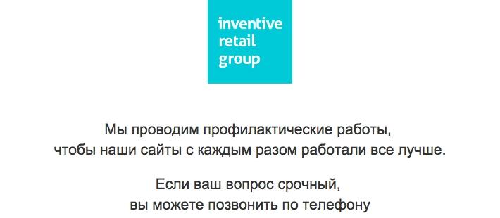 Онлайн-магазин Apple в России закрыт
