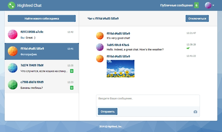 Highfeed Chat: «Больше, чем просто анонимный чат»
