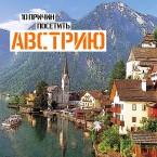 Лучшее в Австрии: 10 мест, куда обязательно стоит попасть