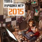 Самые крутые игры 2015