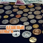 Самые дешевые деньги мира