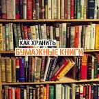 Простые правила хранения книг