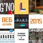 Веб-дизайн 2015: Главные тенденции этого года