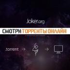 Joker.org: Смотрим торрент-фильмы онлайн