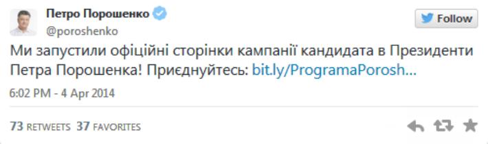 Первый твит Порошенко: «Подпишись, бро!»
