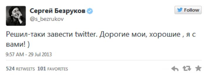 Первый твит Безрукова: «Хорошие мои, дорогие»