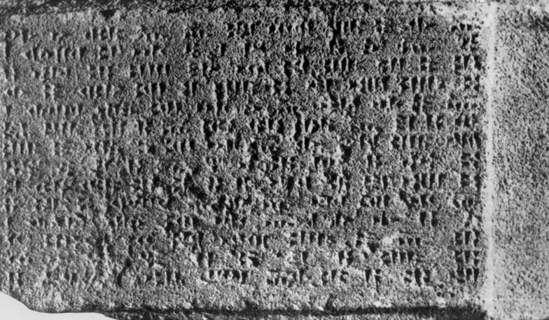 Кстати, о языке Урарту…