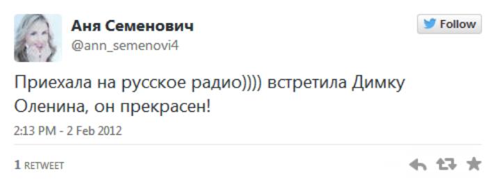 Первый твит Семенович: «Кто о чем, а я о Димке»