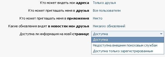 Смотрим скрытые страницы вконтакте