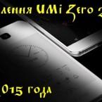 UMi Zero Pro